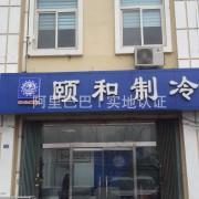 青岛颐和制设备有限公司
